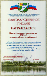 Blagodarstv-pismo1