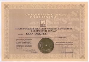 Diplom-OOO-Epotos-1997-g