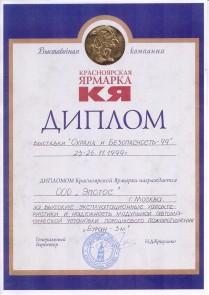 Diplom-OOO-Epotos-1999-g