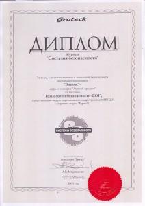 Diplom-OOO-Epotos-2001-g-1