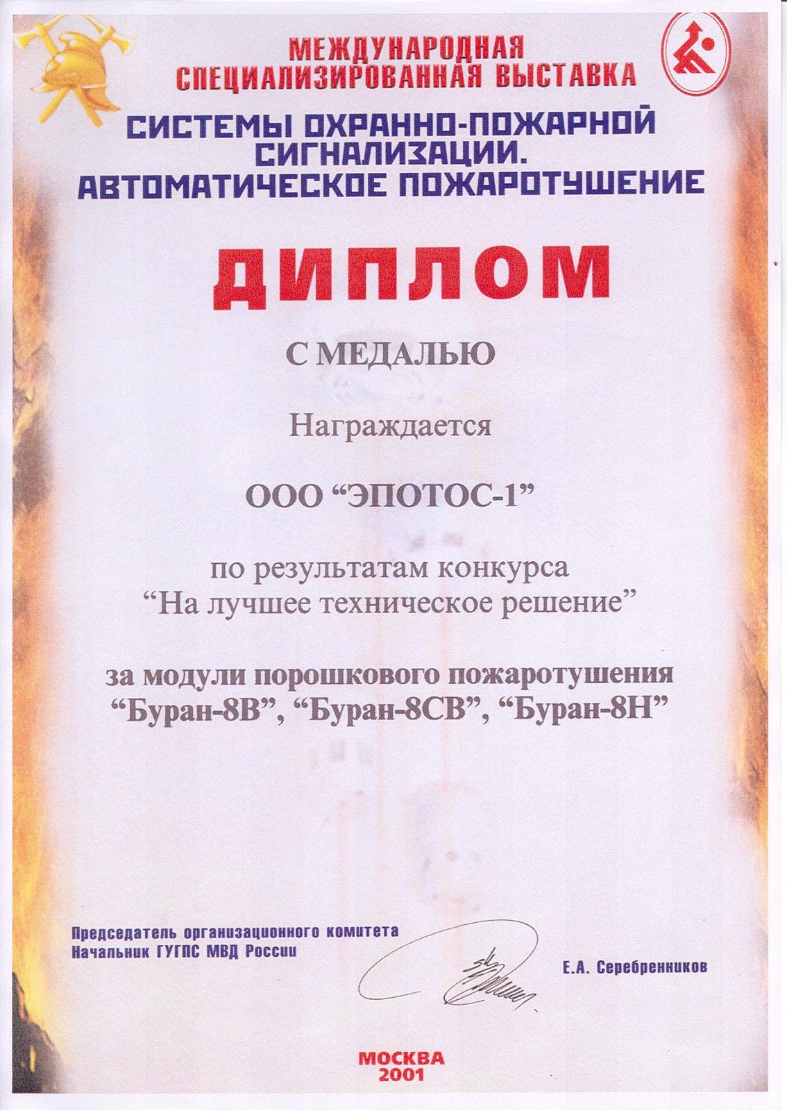 Diplom-OOO-Epotos-2001-g-2