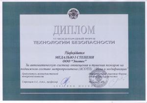 Diplom-OOO-Epotos-2001-g-3