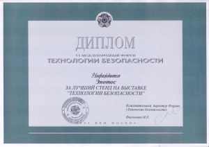 Diplom-OOO-Epotos-2001-g-4