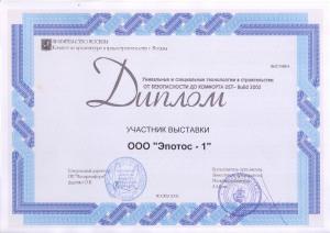 Diplom-OOO-Epotos-2002-g-1-