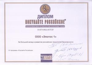 Diplom-OOO-Epotos-2002-g-2