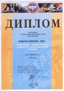 Diplom-OOO-Epotos-2002-g