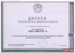 Diplom-OOO-Epotos-2003-g-2