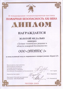 Diplom-OOO-Epotos-2003-g-3