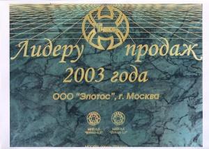 Diplom-OOO-Epotos-2003-g