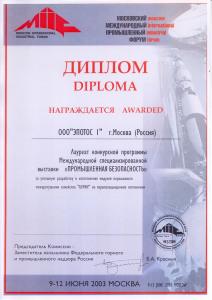 Diplom-OOO-Epotos-2003-g-4