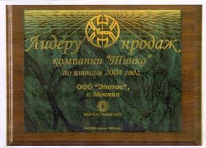 Diplom-OOO-Epotos-2004-g