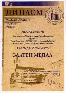 Diplom-OOO-Epotos-2005-g-1