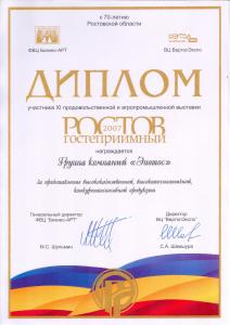 Diplom-OOO-Epotos-2007-g-1