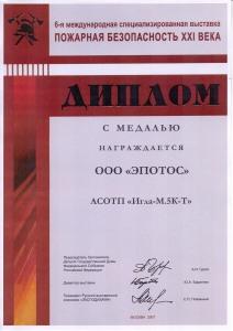 Diplom-OOO-Epotos-2007-g