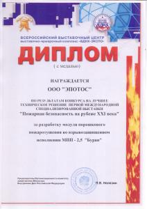 Diplom-OOO-Epotos-2008-g-1