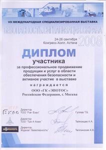 Diplom-OOO-Epotos-2008-g