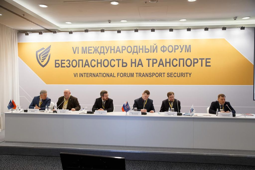 VI Международный форум Безопасность на транспорте фото 2