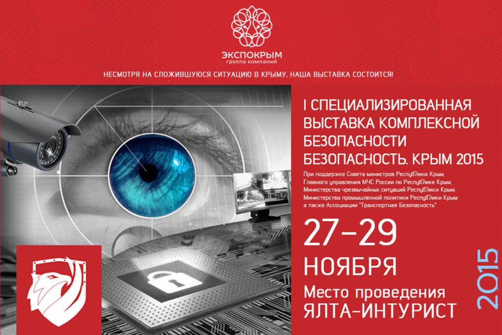Выставка «Безопасность. Крым 2015» фото 1
