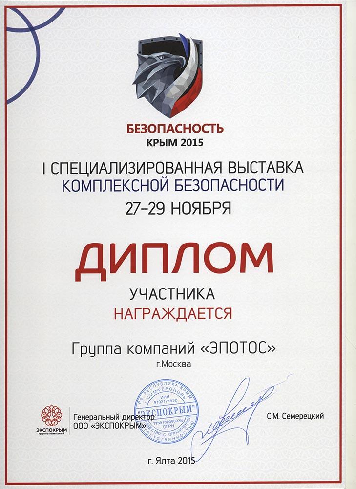 Выставка «Безопасность. Крым 2015» фото 4